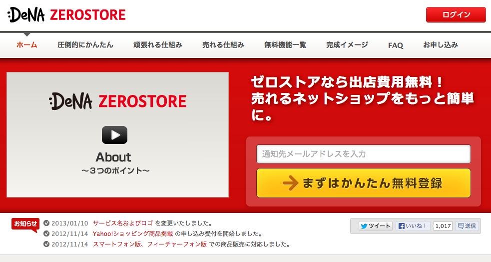 スクリーンショット 2013-06-17 21.38.52