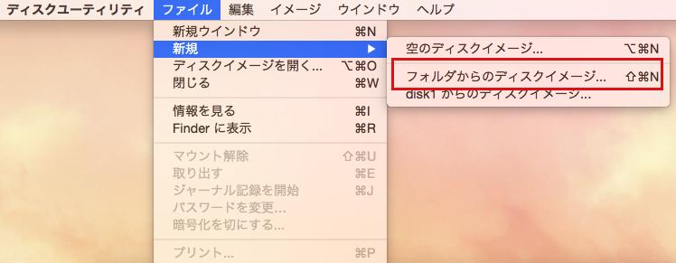 iso-file-create-4